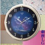 掛時計 スモールワールド 星座 暗所発色 電波時計 丸形 シャンパンゴールド/ブルー色 / 当店再検品済