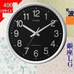 掛時計 シチズン(CITIZEN) 電波時計 丸形 シルバー/ブラック色 / 当店再検品済