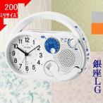置時計 シチズン(CITIZEN) 防災用 ラジオ付き時計 丸形 ホワイト/ホワイト色 / 当店再検品済