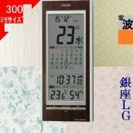 掛置兼用時計 シチズン(CITIZEN) パルデジット デジタル 電波時計 環境・六曜・日付曜日・温度湿度表示 四角形 ブラウン/液晶色 / 当店再検品済