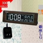目覚まし時計 セイコー(SEIKO) シリーズC3 文字色変化70色 デジタル AC電源 電波時計 日付曜日・温度湿度表示 四角形 ダークブラウン/ブラック色/当店再検品済