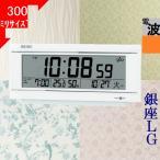 目覚まし時計 セイコー(SEIKO) スペースリンク デジタル 衛星電波時計 六曜・日付曜日・温度湿度表示 四角形 ホワイトパール/液晶色 / 当店再検品済