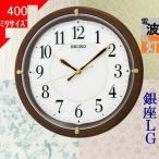 掛時計 セイコー(SEIKO) 自動点灯 電波時計 丸形 ブラウン/ホワイト色 / 当店再検品済