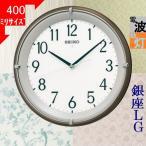 掛時計 セイコー(SEIKO) 自動点灯 電波時計 丸形 ブラウンメタリック/ホワイト色 / 当店再検品済