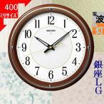 掛時計 セイコー(SEIKO) ファインライトNEO 自動点灯 電波時計 丸形 ブラウン/ホワイト色 / 当店再検品済