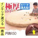 ラグマット 低反発厚敷きラグ 洗える 防音マット 円形150cm フワモ