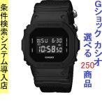 腕時計 メンズ カシオ(CASIO) Gショック(G-SHOCK) 5600型 デジタル スピードモデル クォーツ 四角形 ミリタリーブラック/ブラック色 DW-5600BB-1/ 再検品済