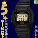 腕時計 メンズ カシオ(CASIO) Gショック(G-SHOCK) デジタル 四角形 ブラック/ブラック×ゴールド色 DW5600EG-9 DW-5600EG-9 / 当店再検品済=