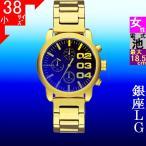 腕時計 レディース ディーゼル(DIESEL) フレア(FLARE)クロノグラフ 020304 ステンレスベルト ゴールド/ブラック×反射ブルー色 DZ5467 / 当店再検品済