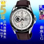 腕時計 メンズ カシオ(CASIO) エディフィス(EDIFICE) 曜日・日付表示 革ベルト シルバー/シルバー/ダークブラウン色 EF-336L-7A / 当店再検品済