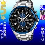 腕時計 メンズ カシオ(CASIO) エディフィス(EDIFICE) クロノグラフ 日付表示 ステンレスベルト シルバー/ブラック×ブルー色 EF-539D-1A2 / 当店再検品済