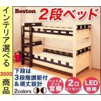 ベッド 二段ベッド 104×214×147cm すのこベッド 木製 棚・ライト・コンセント付き シングル ナチュラル・ダークブラウン色 HTEXET0630