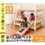 ベッド 三段ベッド 211×107×168cm すのこベッド 木製 滑り台付き ナチュラル・ライトブラウン色 HTEXHR031