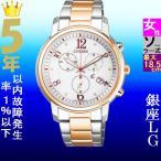腕時計 レディース シチズン(CITIZEN) クロスシー(xC) クロノグラフ ソーラー ステンレスベルト シルバー/ライトグレー×ローズゴールド色 FB1435-57A
