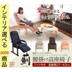 高座椅子 58×70×99cm ポリエステル 高さ3段階調節可能 アームレスト付き 背もたれ・足リクライニング可能 桃色・若草色・栗色・紺色 HTFWZ