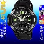 腕時計 メンズ カシオ(CASIO) Gショック(G-SHOCK) スカイコックピット GA1000-1B GA-1000-1B / 当店再検品済