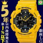 腕時計 メンズ カシオ(CASIO) Gショック(G-SHOCK) アナデジ イエロー/ブラック色 GA100A-9A GA-100A-9A / 当店再検品済