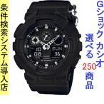 腕時計 メンズ カシオ(CASIO) Gショック(G-SHOCK) 100型 アナデジ クォーツ ブラック/ブラック色 GA-100BBN-1A / 当店再検品済