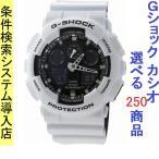 腕時計 メンズ カシオ(CASIO) Gショック(G-SHOCK) 100型 アナデジ クォーツ ホワイト/ブラック/ホワイト×ブラック色 GA-100L-7A / 当店再検品済
