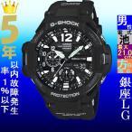 腕時計 メンズ カシオ(CASIO) Gショック(G-SHOCK) 1100型 アナデジ グラビティマスター スカイコックピット クォーツ ブラック/ブラック色 GA-1100-1A
