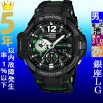 腕時計 メンズ カシオ(CASIO) Gショック(G-SHOCK) グラビティマスター スカイコックピット ブラック×ブラック色 GA1100-1A3 GA-1100-1A3 / 当店再検品済