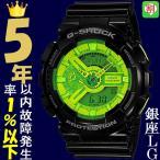 腕時計 メンズ カシオ(CASIO) Gショック(G-SHOCK) アナデジ ハイパーカラーズ ブラック/ライトグリーン色 GA110B-1A3 GA-110B-1A3 / 当店再検品済