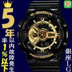 腕時計 メンズ カシオ(CASIO) Gショック(G-SHOCK) スペシャルカラーモデルズ アナデジ ブラック/ゴールド色 GA110GB-1A GA-110GB-1A / 当店再検品済=