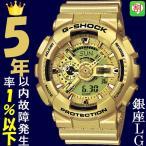 腕時計 メンズ カシオ(CASIO) Gショック(G-SHOCK) アナデジ クレイジーゴールドシリーズ ゴールド/ゴールド色 GA110GD-9A GA-110GD-9A / 当店再検品済