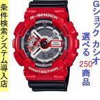 腕時計 メンズ カシオ(CASIO) Gショック(G-SHOCK) 110型 アナデジ クォーツ レッド/ホワイト/ブラック色 GA-110RD-4A / 当店再検品済