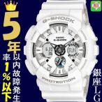 腕時計 メンズ カシオ(CASIO) Gショック(G-SHOCK) アナデジ ホワイト/ホワイト色 GA120A-7A GA-120A-7A / 当店再検品済