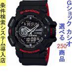 腕時計 メンズ カシオ(CASIO) Gショック(G-SHOCK) 400型 アナデジ ビッグリューズ クォーツ ブラック/ブラック×レッド色 GA-400HR-1A / 当店再検品済