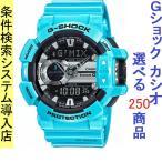 腕時計 メンズ カシオ(CASIO) Gショック(G-SHOCK) 400型 アナデジ Gミックス(G'MIX) ビッグリューズ クォーツ ライトブルー/ブラック色 GBA-400-2C