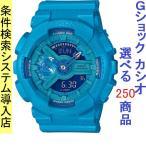 腕時計 メンズ カシオ(CASIO) Gショック(G-SHOCK) 110型 アナデジ Sシリーズ クォーツ ライトブルー/ライトブルー色 GMA-S110VC-2A / 当店再検品済