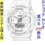 腕時計 メンズ カシオ(CASIO) Gショック(G-SHOCK) 135型 アナデジ Sシリーズ クォーツ ホワイト/ホワイト色 GMA-S130-7A / 当店再検品済