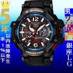 腕時計 メンズ カシオ(CASIO) Gショック(G-SHOCK) グラビティマスター スカイコックピット ブラック×ブルー色 GPW1000-1A GPW-1000-1A / 当店再検品済