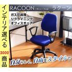 椅子 OAチェア 60.5×64×94cm ポリプロピレン・塩化ビニール アームレスト付き キャスター付き ホワイト・ピンク・ブルー・ブラック色 HTGR360S