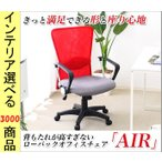 椅子 OAチェア 65×59.5×96.5cm ポリエステル メッシュ生地 アームレスト付き キャスター付き ブラック・ピンク・グリーン・レッド・ブルー色 HTGR4311