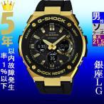 腕時計 メンズ カシオ(CASIO) Gショック(G-SHOCK) 100型 アナデジ タフソーラー Gスチール(G-STEEL) ゴールド/ブラック/ブラック色 GST-S100G-1A/再検品済
