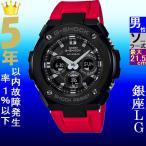 腕時計 メンズ カシオ(CASIO) Gショック(G-SHOCK) 300型 アナデジ タフソーラー Gスチール(G-STEEL) ブラック/ブラック/レッド色 GST-S300G-1A4/再検品済