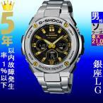 腕時計 メンズ カシオ(CASIO) Gショック(G-SHOCK) 300型 アナデジ タフソーラー Gスチール(G-STEEL) シルバー/ブラック×ゴールド色 GST-S310D-1A9