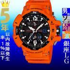 腕時計 メンズ カシオ(CASIO) Gショック(G-SHOCK) 1100型 アナログ グラビティマスター タフソーラー 電波 オレンジ/ブラック色 GW-A1100R-4A/当店再検品済