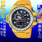 腕時計 メンズ カシオ(CASIO) Gショック(G-SHOCK) ガルフマスター タフソーラー 電波 アナデジ イエロー/ブラック色 GWN1000-9A GWN-1000-9A/ 当店再検品済