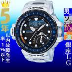 腕時計 メンズ カシオ(CASIO) Gショック(G-SHOCK) 1000型 アナデジ ガルフマスター タフソーラー 電波 ホワイト/ブラック×ブルー色 GWN-Q1000-7A/再検品済