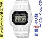 腕時計 メンズ カシオ(CASIO) Gショック(G-SHOCK) 5600型 デジタル Gライド(G-LIDE) タフソーラー 電波 四角形 ホワイト/ブラック×液晶色 GWX-5600WA-7