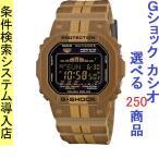 腕時計 メンズ カシオ(CASIO) Gショック(G-SHOCK) 5600型 デジタル Gライド(G-LIDE) タフソーラー 電波 四角形 ブラウン/ブラック色 GWX-5600WB-5