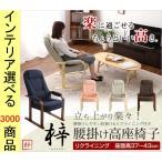 高座椅子 57×61×93cm ポリエステル 高さ3段階調節可能 アームレスト付き 背もたれリクライニング可能 桃色・若草色・栗色・紺色 HTGWZ