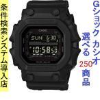 腕時計 メンズ カシオ(CASIO) Gショック(G-SHOCK) 50型 デジタル タフソーラー 四角形 ブラック/ブラック色 GX-56BB-1 / 当店再検品済