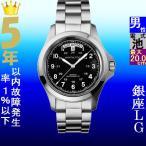 腕時計 メンズ ハミルトン(HAMILTON) カーキフィールド(Khaki Field) キング オートマチック 曜日・日付表示 ステンベルト シルバー/ブラック色 H64455133