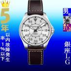 腕時計 メンズ ハミルトン(HAMILTON) カーキ(Khaki) パイロット 曜日・日付表示 革ベルト シルバー/シルバー/ブラウン色 H64611555 / 当店再検品済