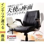椅子 オフィスチェア 69×63×94cm 合成皮革 アームレスト付き キャスター付き ブラック・アイボリー色 HTHC722M